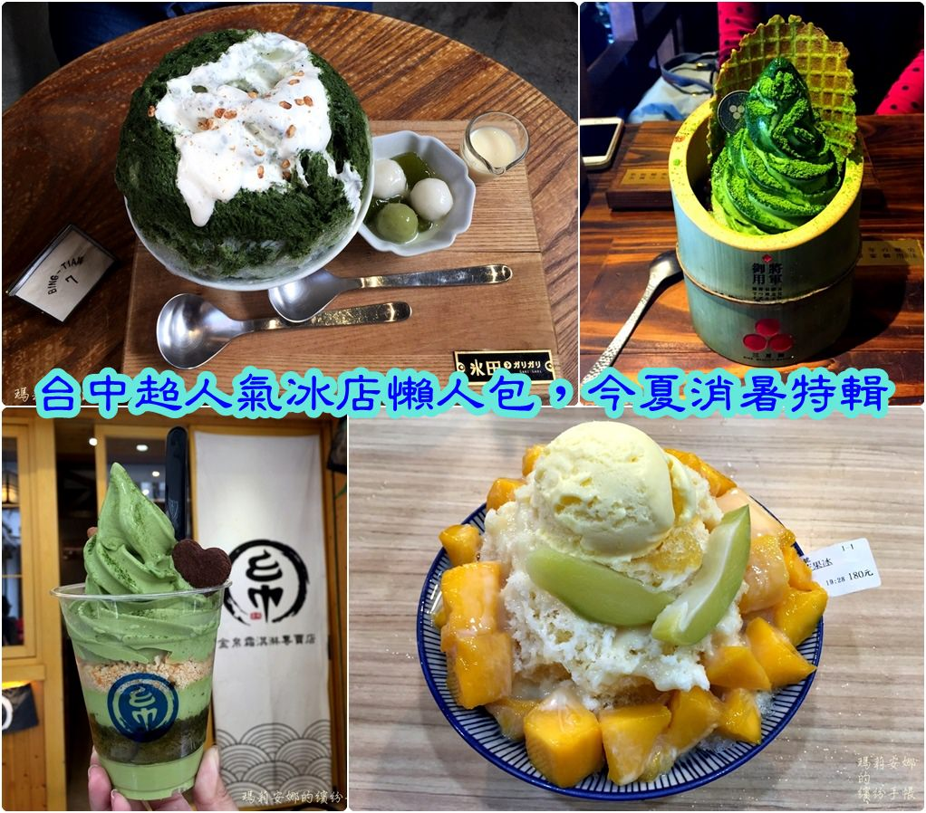 台中冰品|超人氣冰店懶人包,今夏消暑特輯