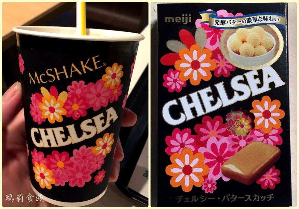 日本麥當勞| Chelsea奶昔 期間限定的童年回憶