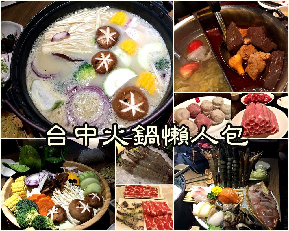 台中美食 火鍋懶人包 涮涮鍋 石頭鍋 麻辣鍋精選推薦