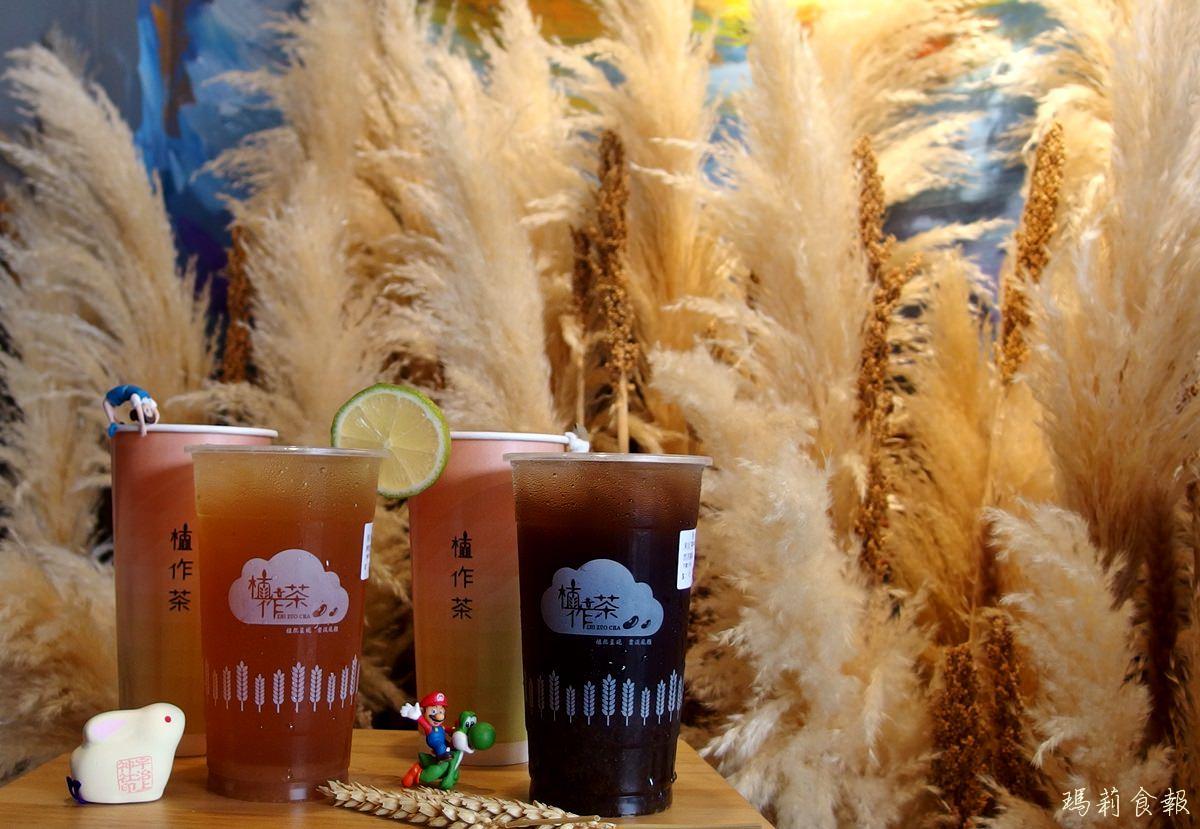 台中西區|植作茶 低溫烘焙穀物、豆類製作 無茶葉、咖啡因的天然飲品 勤美飲料店