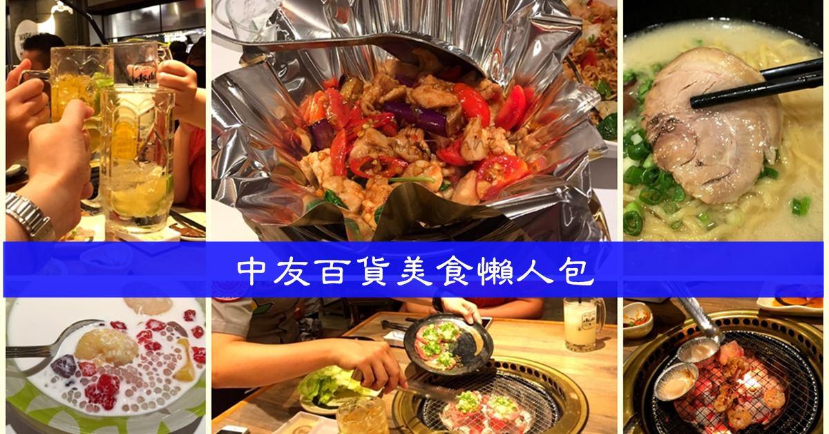 台中北區|中友百貨公司 各式主題美食餐廳懶人包