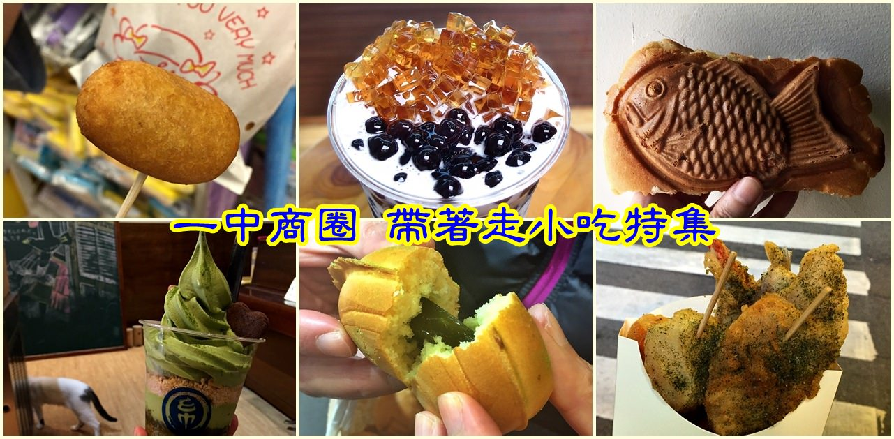 台中北區|一中商圈美食懶人包-帶著走小吃特集 201807更新
