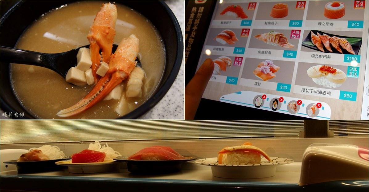 台中西區|点爭鮮 平板點餐新幹線送餐 滿300有抽獎遊戲 勤美誠品日本料理推薦