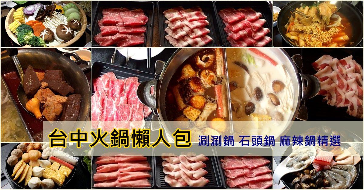 台中火鍋懶人包|涮涮鍋 石頭鍋 麻辣鍋精選推薦 201807更新