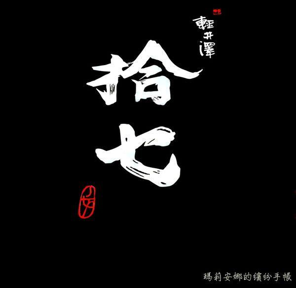 拾七石頭火鍋 (27).JPG