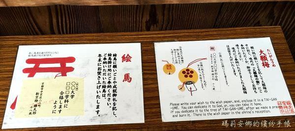 京都-錦天滿宮 (4).JPG