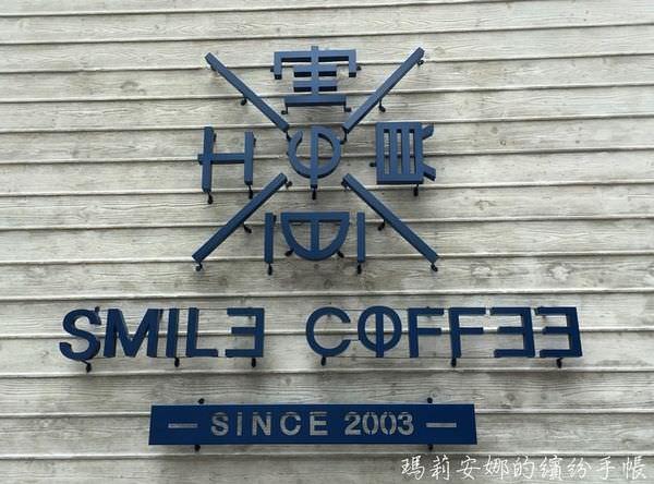 台中北屯美食|憲賣咖啡 SMILE CØFFEE @熱河店-享用丹麥道地輕食