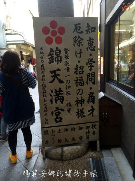 京都錦天滿宮 (25).JPG