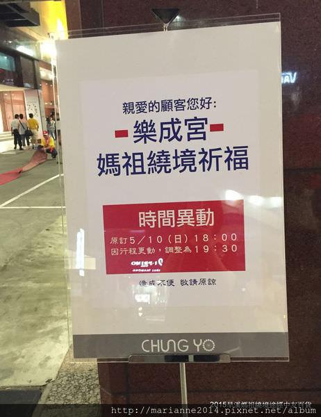 台中節慶|樂成宮旱溪媽祖繞境途經中友百貨