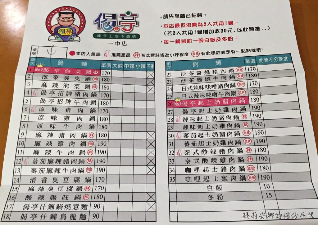 偈亭小火鍋總店 (2).JPG