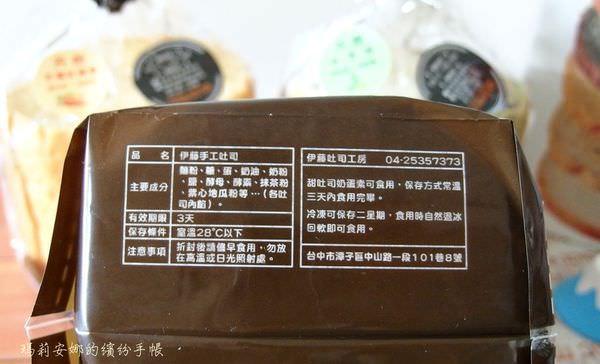 伊藤麵包工房 (5).JPG