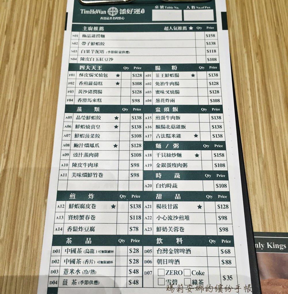 添好運 (4).JPG