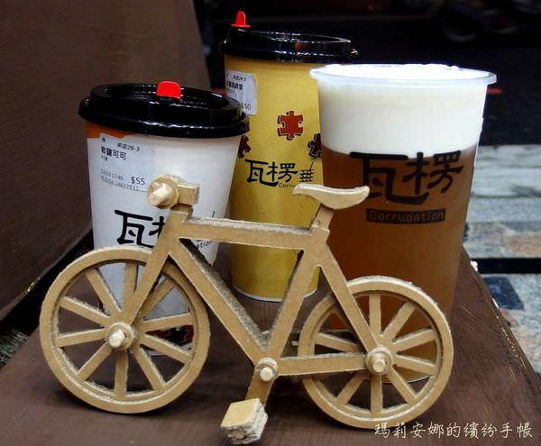 台中飲料|瓦楞飲品-招牌茶飲:岩鹽奶蓋系列@中科團購下午茶嚴選