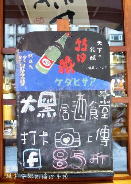 大黑居酒屋 (43).JPG